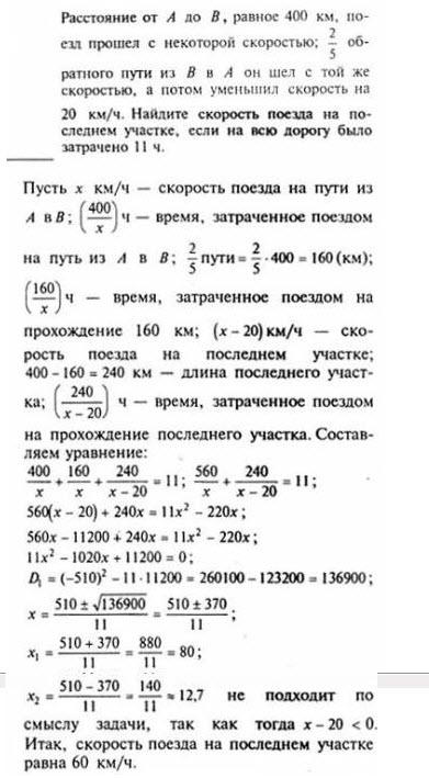 8 класс, автор Миндюк.