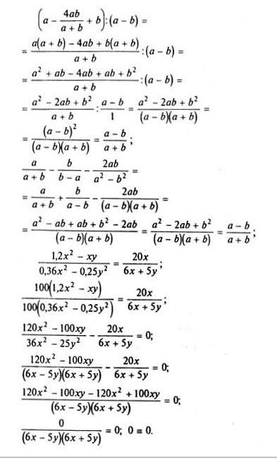 Сборник по алгебре 9 класс мерзляк читать