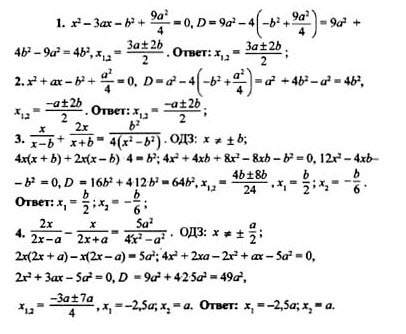 скачать на телефон гдз по алгебре 7 класс дрофеев